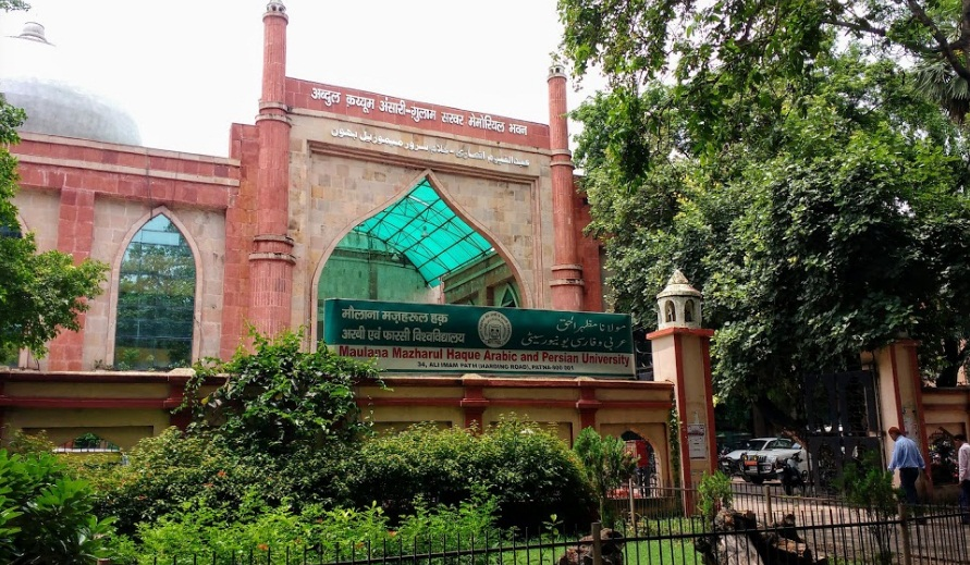 MMHAPU Patna Admission